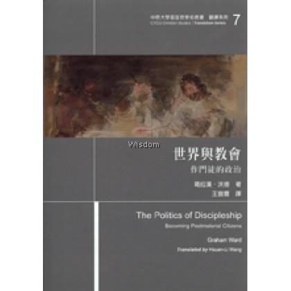 世界与教会:作门徒的政治