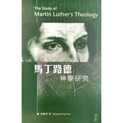 马丁路德神学研究