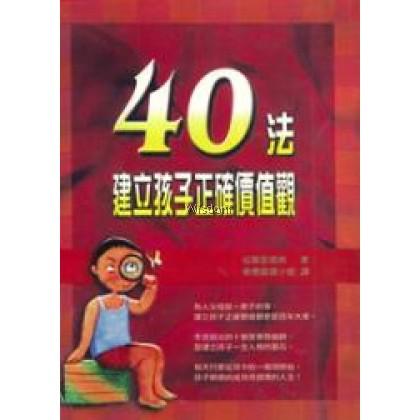 40法建立孩子正确价值观