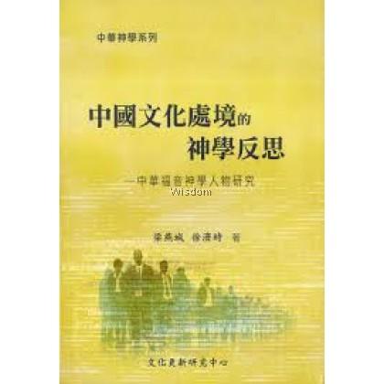 中国文化处境的神学反思