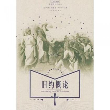 中文圣经注释-旧约概论